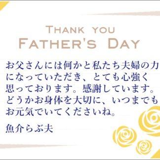 父の日サンプル
